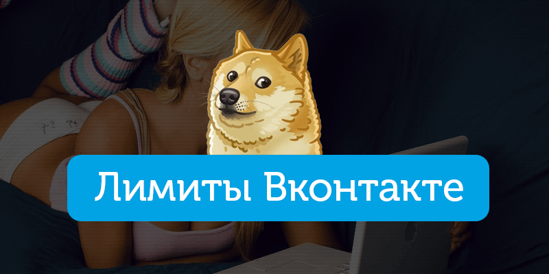 Ограничения сети Вконтакте
