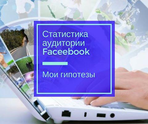 Как узнать, кто ещё твой потенциальный клиент с помощью Facebook?